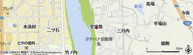 福島県福島市小倉寺(堂宮敷)周辺の地図