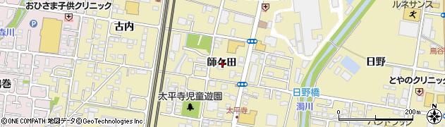 福島県福島市郷野目(師々田)周辺の地図