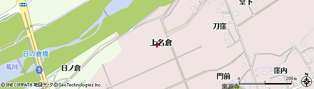 福島県福島市上名倉(上谷地)周辺の地図