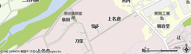 福島県福島市上名倉(堂下)周辺の地図