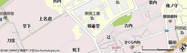 福島県福島市佐倉下(観音堂)周辺の地図