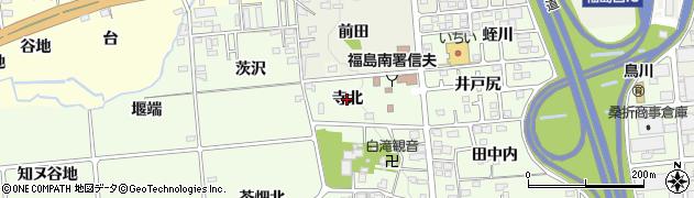 福島県福島市上鳥渡(寺北)周辺の地図