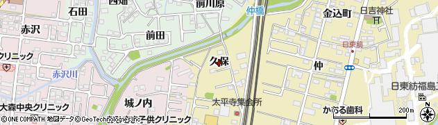 福島県福島市太平寺(久保)周辺の地図