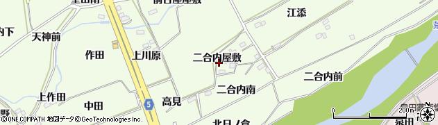 福島県福島市庄野(二合内屋敷)周辺の地図
