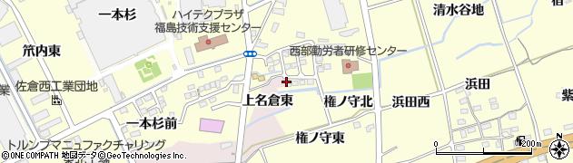 福島県福島市上名倉(東)周辺の地図