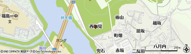 福島県福島市小倉寺(西物見)周辺の地図