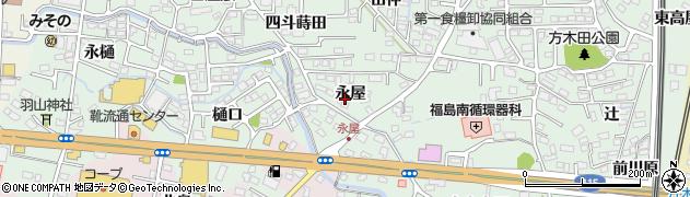 福島県福島市方木田(永屋)周辺の地図