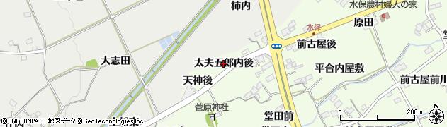 福島県福島市庄野(太夫五郎内後)周辺の地図