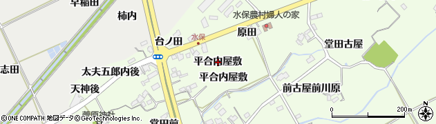 福島県福島市庄野(平合内屋敷)周辺の地図