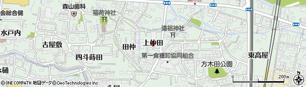 福島県福島市方木田(上仲田)周辺の地図