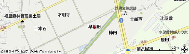 福島県福島市土船(早稲田)周辺の地図