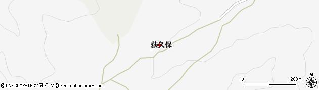 福島県福島市大波(荻久保)周辺の地図