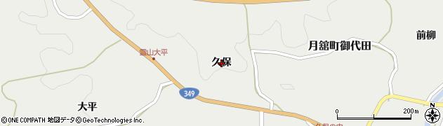 福島県伊達市月舘町御代田(久保)周辺の地図