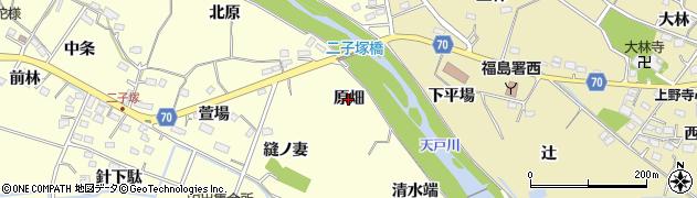 福島県福島市二子塚(原畑)周辺の地図