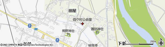 四ケ村公会堂周辺の地図