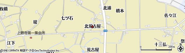 福島県福島市上野寺(北荒古屋)周辺の地図