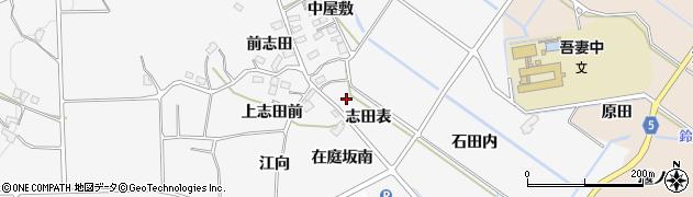 福島県福島市在庭坂(志田表)周辺の地図