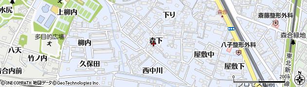 福島県福島市森合(森下)周辺の地図