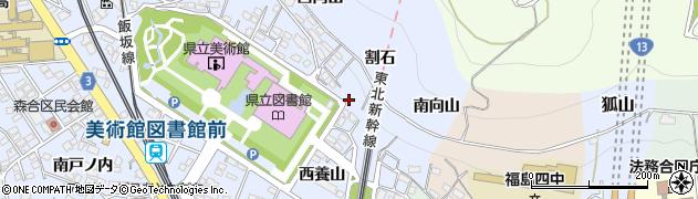 福島県福島市森合(割石)周辺の地図