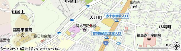 福島県福島市入江町周辺の地図