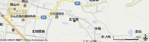 福島県福島市山口(文字摺)周辺の地図