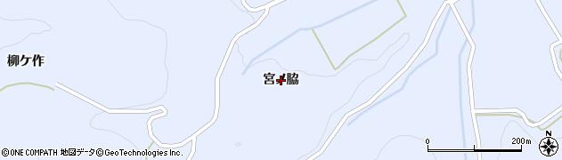 福島県伊達市保原町富沢(宮ノ脇)周辺の地図