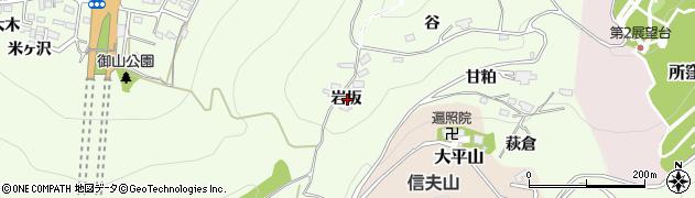 福島県福島市御山(岩坂)周辺の地図
