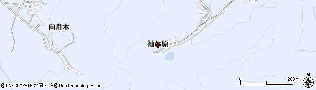 福島県伊達市保原町富沢(袖ケ原)周辺の地図
