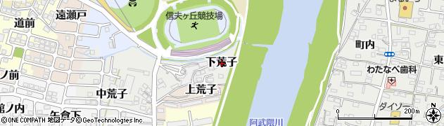 福島県福島市下荒子周辺の地図
