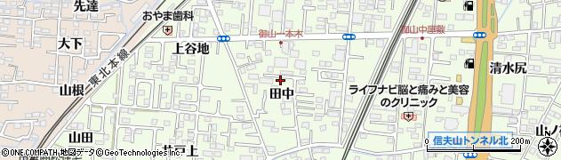 福島県福島市御山(田中)周辺の地図