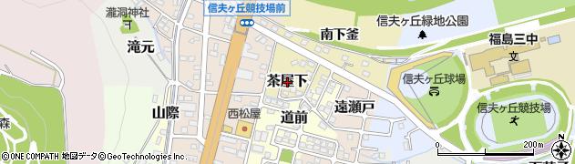 福島県福島市茶屋下周辺の地図