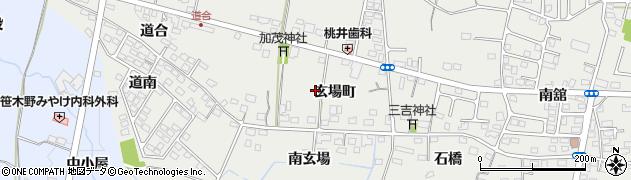 福島県福島市南沢又(玄場町)周辺の地図