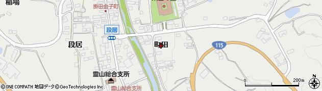 福島県伊達市霊山町掛田(町田)周辺の地図