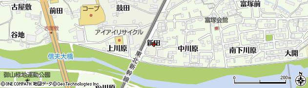 福島県福島市南矢野目(新田)周辺の地図