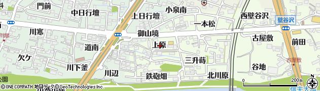 福島県福島市御山(上原)周辺の地図