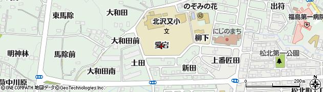 福島県福島市北沢又(愛宕)周辺の地図