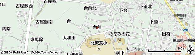 福島県福島市北沢又(台前)周辺の地図