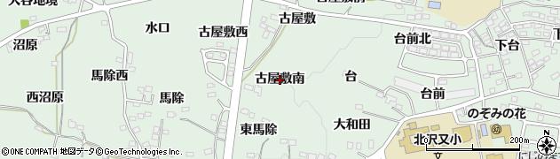 福島県福島市北沢又(古屋敷南)周辺の地図