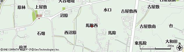 福島県福島市北沢又(馬除西)周辺の地図