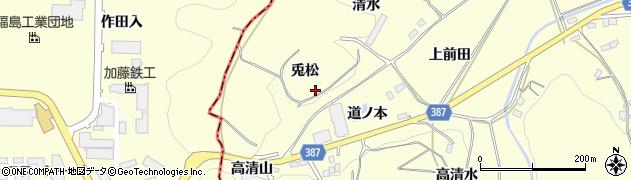 福島県伊達市保原町高成田(兎松)周辺の地図