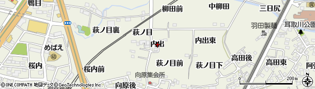 福島県福島市南矢野目(内出)周辺の地図