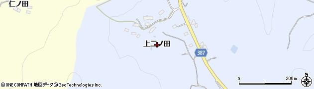 福島県伊達市保原町富沢(上二ノ田)周辺の地図