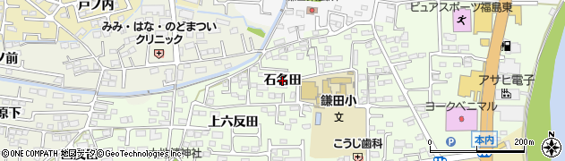 福島県福島市丸子(石名田)周辺の地図