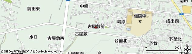 福島県福島市北沢又(古屋敷前)周辺の地図