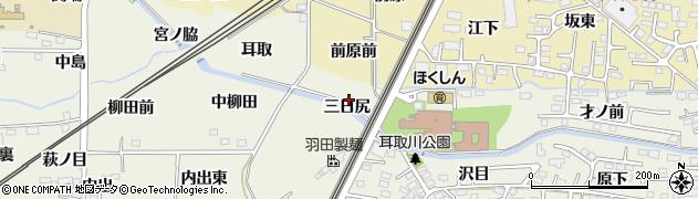 福島県福島市南矢野目(三日尻)周辺の地図