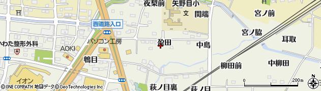 福島県福島市南矢野目(盈田)周辺の地図