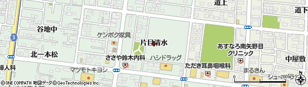 福島県福島市笹谷(片目清水)周辺の地図