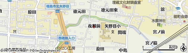 福島県福島市南矢野目(夜梨前)周辺の地図