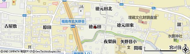 福島県福島市南矢野目(徳元田)周辺の地図