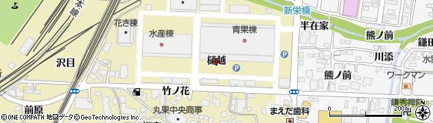 福島県福島市北矢野目(樋越)周辺の地図